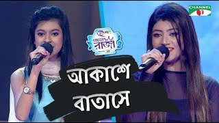 Akashe Batashe | Duet Song | Sheniz & Sithi | ACI XTRA FUN CAKE CHANNEL i GAANER RAJA | Channel i TV