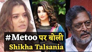 Shikha Talsania #metoo Movment को लेकर बोल दी ऐसी बात दंग रह जाएंगे आप