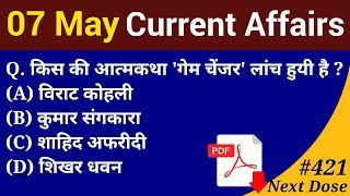 Next Dose #421   7 May 2019 Current Affairs   Daily Current Affairs   Current Affairs In Hindi