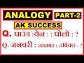ANALOGY OR SIMILARITY   PART-2  TYPE-1  सादृश्यता या समसंबंध   भाग -2  
