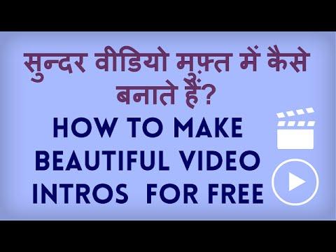 How to make Beautiful Video Intros? Sundar Video intro muft mein kaise banate hain?
