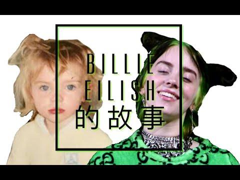 【Ella英文科普】Billie Eilish 为什么年纪小小就如此有才有财
