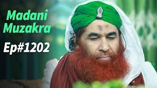 Madani Muzakra Ep 1202 | 25 March 2017 | Maulana Ilyas Qadri | Madani Channel | Islam