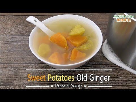 Chinese Sweet Potatoes Old Ginger Dessert Soup   MyKitchen101en