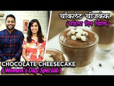 No Bake Chocolate Cheesecake Recipe In Hindi | बिना बेक चॉकलेट चीज़केक | Women's Day Special | Harsh