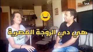 مدي التشابة بين الزوجة المصرية و الجنوب افريقيا 😄 Egyptian wife vs South African wife