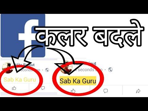 Change Fb Font and Background colour of status | Sab ka Guru | Technology