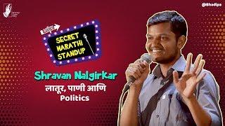 Latur, Paani & Politics - Shravan Nalgirkar | #bhadipa #marathistandup #sms