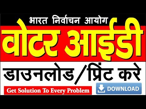 How To Download Voter ID Card | 1 मिनट में Voter Card Print करे | Epic Card Download | Election Card