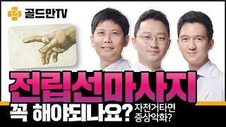 [비정상토크] 전립선염치료 방법과 기간은? (feat. 전립선마사지)