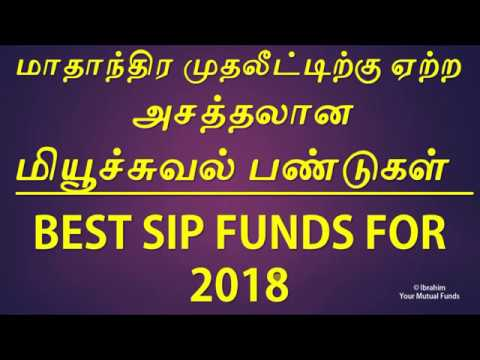 BEST MUTUAL FUND SIP 2018 -TAMIL  How to invest in mutual funds (Tamil) மியூச்சுவல் ஃபண்ட்