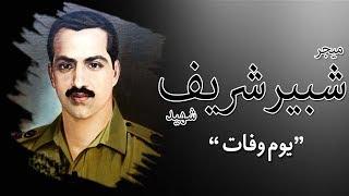 میجر شبیر شہید شریف کو قوم کا سلام