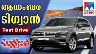 Volkswagen Tiguan test drive in Fasttrack   Mahindra Jeeto minivan   Manorama News