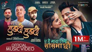 MA TA DUBDAI DUBDAI | Kiran Gajmer | Puspa  | Shreya | Arjun | New Nepali Song | Ye hai maya