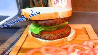 بركر بلخضروات سهل ولذيذ , اكلات عراقيه ام زين IRAQI FOOD OM ZEIN