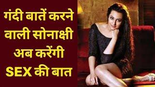 अब SEX ज्ञान देंगीं सोनाक्षी सिन्हा! Khandaani Shafakhana Sonakshi Sinha film based on SEX Education