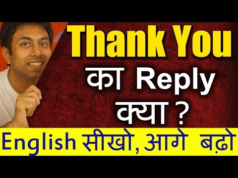 What is Answer of Thank You? How to Reply, What to Say on Thanks | Learn English In Hindi | ESL