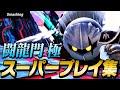【スマブラSP】平日大会「闘龍門 極」スーパープレイ・撃墜集 Vol.1   SmashlogTV