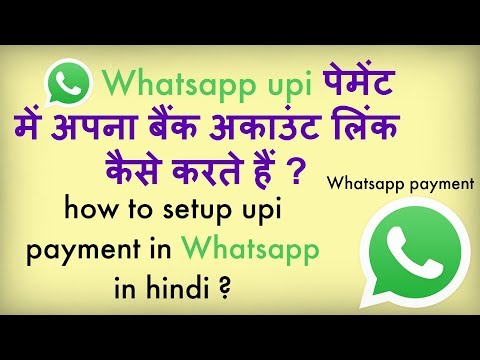 how to setup whatsapp upi payment ? Link whatsapp payment to upi bank account in hindi.