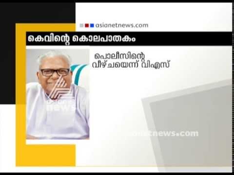 Kevin Murder : 'Serious lapses' : VS Achuthanandan flay police's laxity
