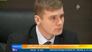 Download Замминистра финансов Хакасии лишилась работы, не согласившись с огромными премиями чиновников Video