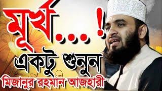 মূর্খ একি বললেন আজহারী হুজুর । আগে একটু শুনুন । bangla waz 2019 mizanur rahman azhari