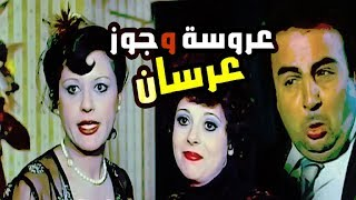 Arousa W Gooz Ersan Movie - فيلم عروسة وجوز عرسان