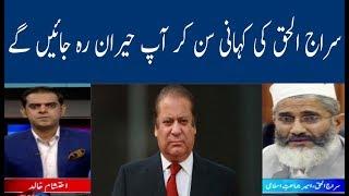 Siraj-ul-Haq Wonderfull Analysis on PMLN Rally | Run Down Part 3