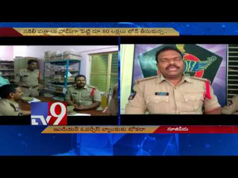 Bank cheated of 80 lakhs with fake documents - TV9