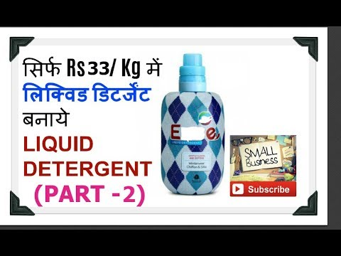 Liquid Detergent Making Business At Home @ RS 33/ kg (PART 2 ) small business idea