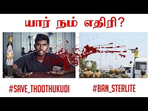 யார் நம் எதிரி? | Whos Our Enemy? | Corporate Politics | #BanSterlite | #SaveThoothukudi