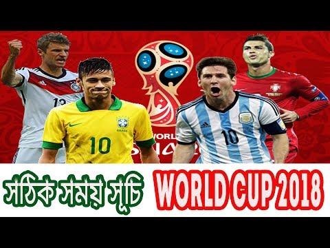 চূড়ান্ত সময় সূচি 2018   🏆⚽️ Live It Up   FIFA World Cup Russia 2018 Official Promo Video ⚽️🏆