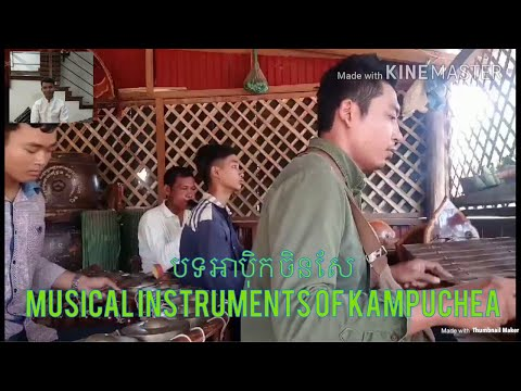 Xxx Mp4 Cambodia Traditional Music Pleng Pinpeat បទ អាបុិក ចិនសែ Musical Instruments Of Kampuchea 3gp Sex