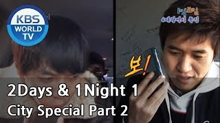 2 Days and 1 Night Season 1 | 1박 2일 시즌 1 - City Special, part 2