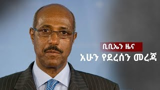BBN Daily Ethiopian News March 19, 2018