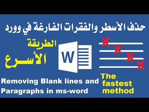 استبدال وحذف الأسطر الفارغة من ملف وورد بأسرع طريقة Remove blank Paragraphs in Microsoft Word
