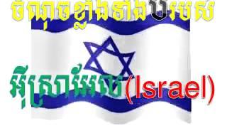 khem veasna talks about Israel