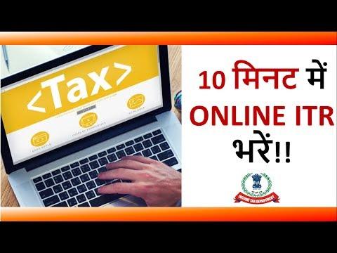 10 मिनट में ऑनलाइन ITR भरें ! (How to file online Income Tax Return?)