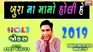 Bura Na Mano Holi Hay - Amit Khuva Gujarati Jokes 2018 - Holi Special Comedy Show
