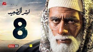 مسلسل نسر الصعيد  الحلقة 8 الثامنة HD | بطولة محمد رمضان -  Episode 08  Nesr El Sa3ed