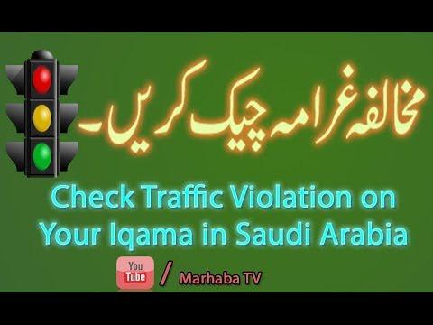 How To Check Traffic Violation (Mukhalafa) in Saudi Arabia Urdu/Hindi Video