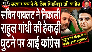 Rajasthan Crisis : Rahul Gandhi Surrenders Before Sachin Pilot | Dr. Manish Kumar | Capital TV