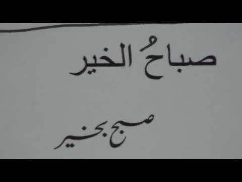 Learn Arabic through Urdu lesson.8  آؤ عربی سیکھیں سبق.٨