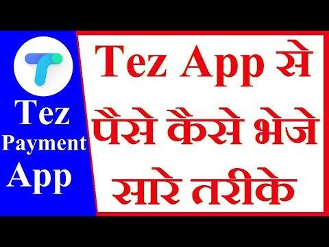 How to Send & Receive Money On Google Tez Payment App | Google's UPI App | पूरी जानकारी हिंदी में