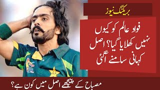 Real Story behind Fawad Alam not playing in 1st Test vs Sri Lanka || Babar Hayat Show