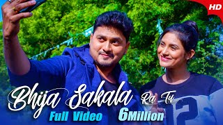 Bhija Sakalara Tu Mo Prema | Music Video | Odia Romantic Song | Tusa & ,Sradha | Sidharth TV