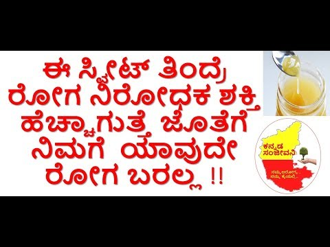 How to increase Immunity Power in Kannada | Boost Immunity in Children | Kannada Sanjeevani