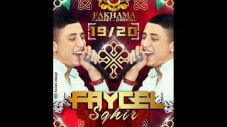 """Cheb Faycel Sghir 2017 """" Miziriya Dayrn 3lam """" 9ar3a Tasrbi """" Exclu By Zakzak Smati"""