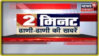 Download ढाणी-ढाणी की ख़बरें 2 मिनट में | Rajasthan News | August 18, 2019 Video