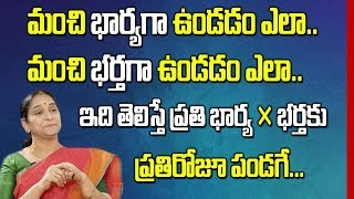 How to be a Good Wife and Husband? || Wife Husband Relationship || Ramaa Raavi || SumanTV Mom